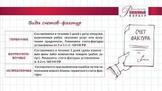 Счета фактуры и УПД