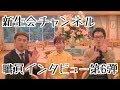 群馬 高崎 老人ホーム 新生会 動画