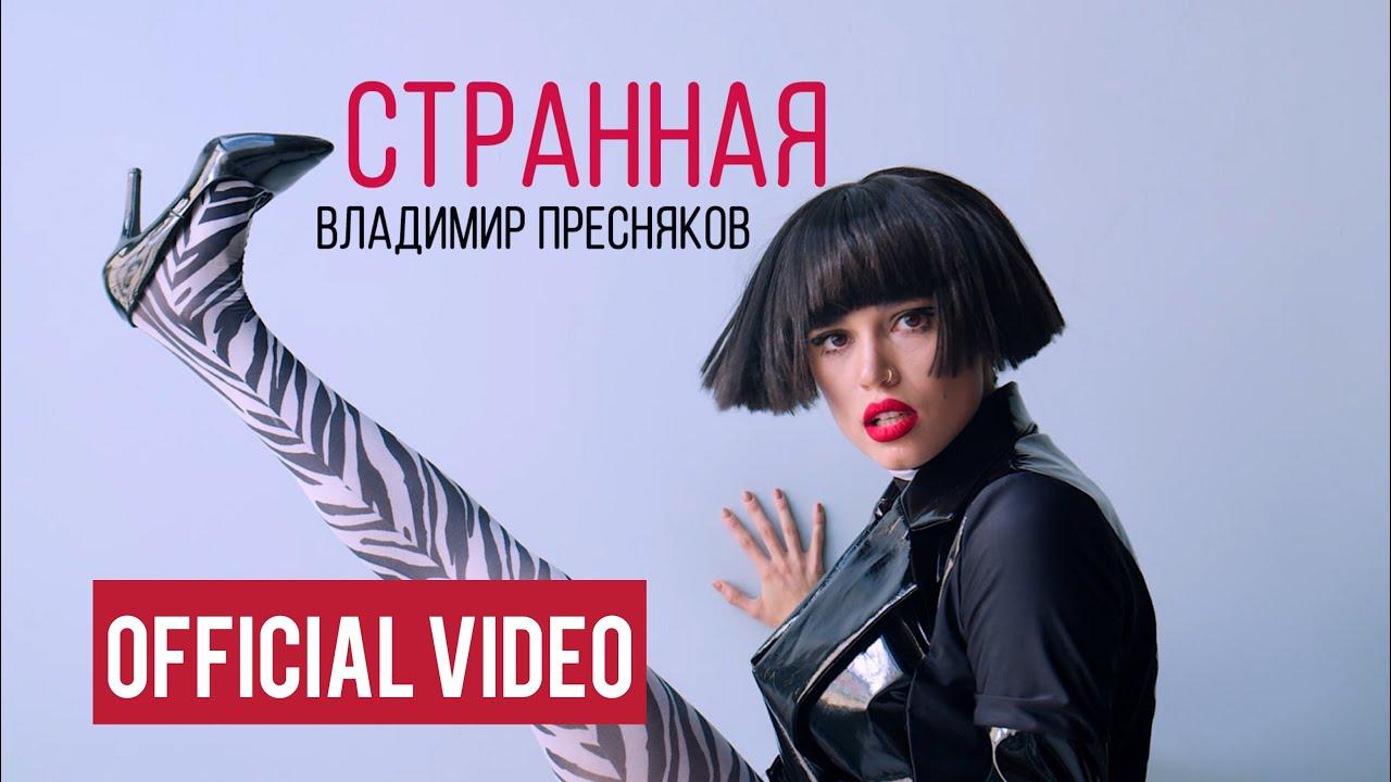 Владимир Пресняков - Странная