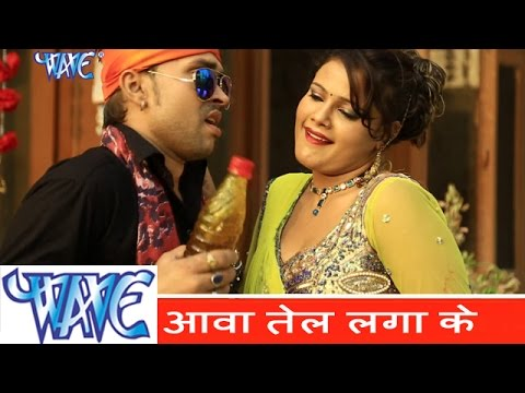 HD आवा तेल लगाके - Aawa Tel Laga Ke | Subha Mishra | Bhojpuri Hot Song 2015