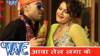 HD आवा तेल लगाके - Aawa Tel Laga Ke | Subha Mishra | Bhojpuri Hit Song 2017