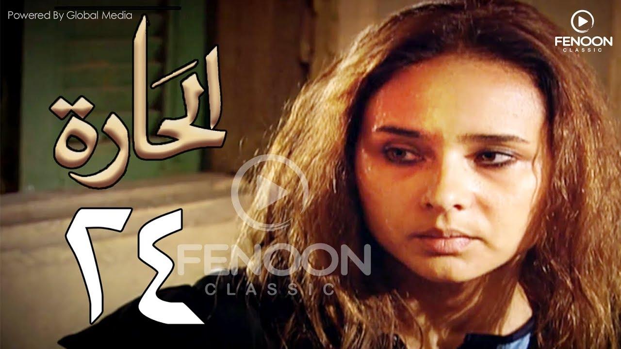 مسلسل الحاره الحلقة |24 | بطوله : نيلي كريم El Hara Series Eps