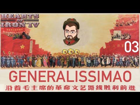 People's Republic of China [3] Hearts of Iron IV HOI4