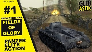 Panzer Elite Action: Fields of Glory || #1 - Вторжение в Польшу [Pz.Kpfw. II]