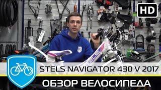 Подростковый велосипед для девочки Stels Navigator 430 V (2017) - обзор
