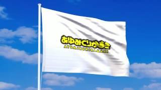 あゆみくりかまきの旗が風になびく動画。 アニメーションGIF、透過PNGのデータも以下で公開しています。 http://flag-image.net/fd11605.php.