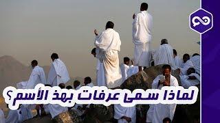 لماذا سمى جبل عرفات ( يوم عرفة ) بهذا الأسم ؟