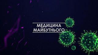 """""""Медицина майбутнього"""" від 26 лютого 2020 року"""