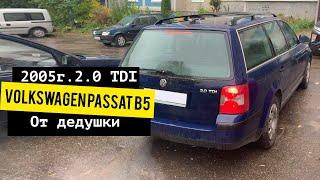 Осмотр Volkswagen Passat B5 от дедушки