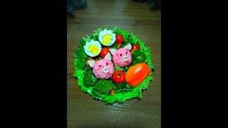 Детский салат Свинки.Детский стол.Детский ланч.Праздничный салат.14 февраля