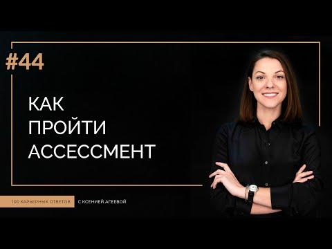 Как пройти ассессмент-центр | 100 КАРЬЕРНЫХ ОТВЕТОВ #44