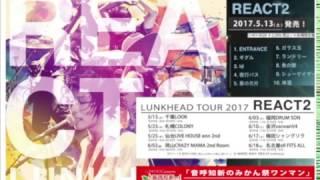 LUNKHEAD - ガラス玉