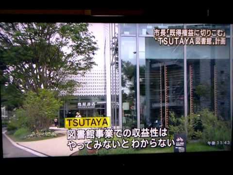 佐賀県武雄市の新図書館構想