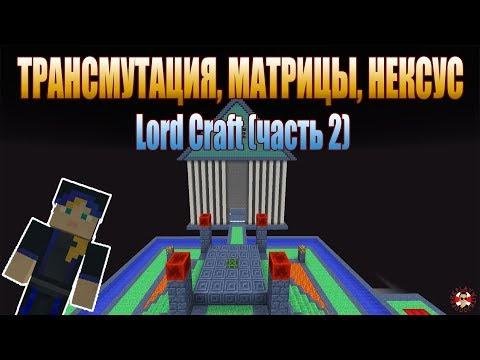 Minecraft: Гайд по Lord Craft, трансмутация, матрицы, нексус #2