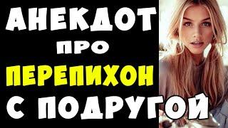 АНЕКДОТ про Перепихон с Подругой Самые Смешные Свежие Анекдоты