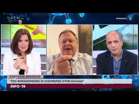 Ευάγγελος Βενιζέλος: Πιο θωρακισμένες οι ελευθερίες στην Ελλάδα - INFO-19 07/04/2020 | OPEN TV