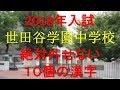世田谷学園中学 絶対外せない10個の漢字(2018年受験)