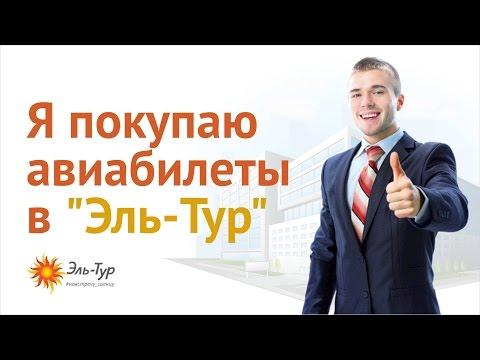 Новосибирск Москва авиабилеты  Купить билеты Новосибирск Mосква