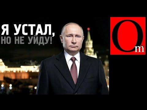 20 лет распила. С чем Путин встречает 2020 год?