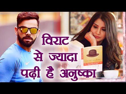 Anushka Sharma is more educated than Virat Kohli | FilmiBeat