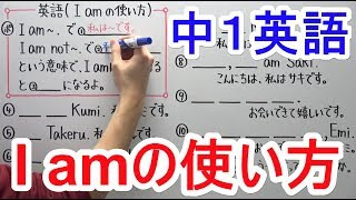 Download Video 【英語】中1-1 I amの使い方 MP3 3GP MP4
