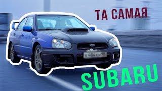 Та Самая Subaru Impreza Wrx!!! #Burnoutvlog! Приехала Полиция!