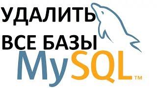 Як видалити всі бази даних в MySQL