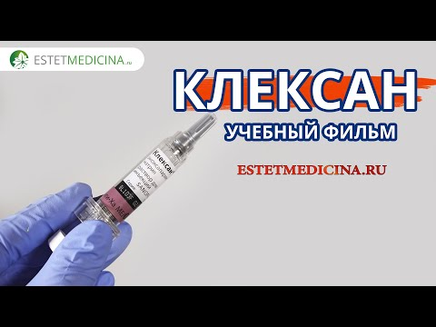 Клексан: инъекции в живот. Учебный фильм. Clexane