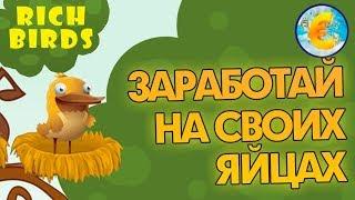 Рич БёРдс 5 Секретов И Фишек  # Rich Birds 2017. Играть В Игры С Выводом Денег