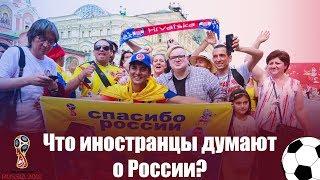 Дорвались - Иностранцы о России и чемпионате мира