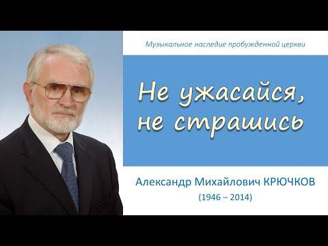 Не ужасайся, не страшись (А.М. Крючков)