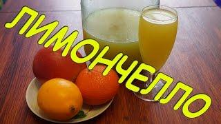 Лучший рецепт лимончелло в домашних условиях