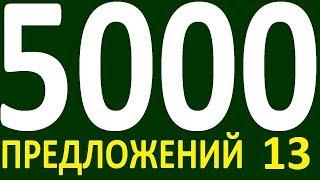 БОЛЕЕ 5000 ПРЕДЛОЖЕНИЙ ЗДЕСЬ УРОК 152 КУРС АНГЛИЙСКИЙ ЯЗЫК ДО ПОЛНОГО АВТОМАТИЗМА УРОВЕНЬ 1