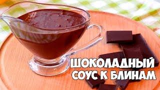 Обалденный ШОКОЛАДНЫЙ соус к БЛИНАМ [Simple Food - видео рецепты]