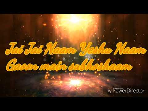 Jai Jai Naam Yeshu Naam . Lyric Video
