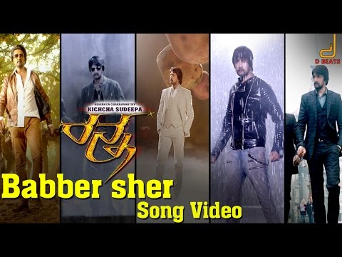 Ranna - Babber Sher Full Song Video | Sudeep, Rachitha Ram | V Harikrishna