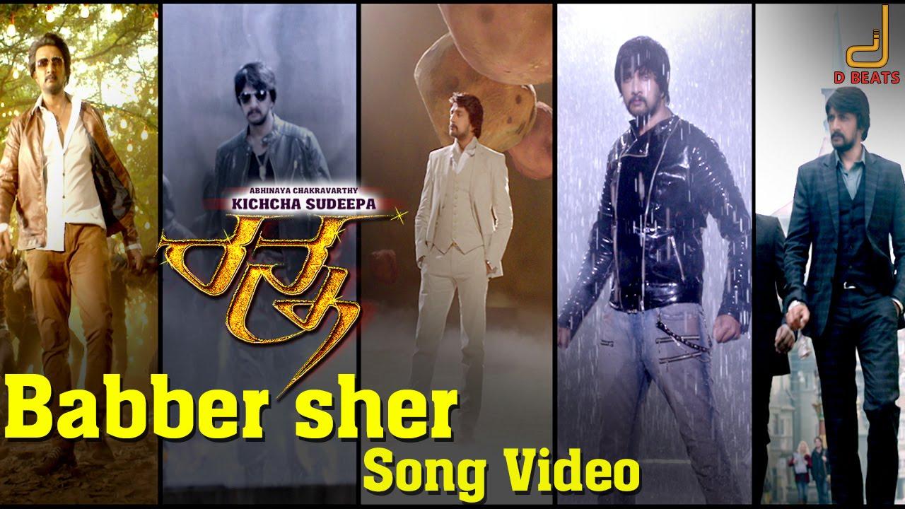 Babbar Sher Song Lyrics - Ranna - hilyrics