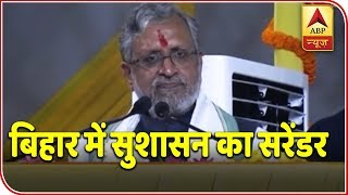 Mayor Murder: No Arrests So Far, Sushil Modi Makes Weird Request To Criminals | ABP News