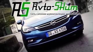 Шумоизоляция автомобиля Opel(, 2017-04-24T17:29:12.000Z)