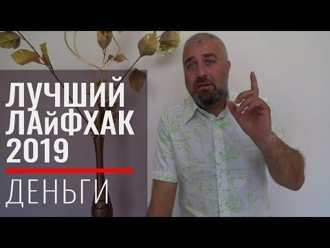 Как перевести деньги из России в Турцию?  Лучший лайфхак 2019. How To Transfer Money  To Turkey.