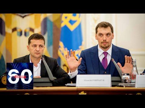 """НаУкраине опубликовали """"скандальную прослушку"""" кабмина. 60 минут от 16.01.20"""