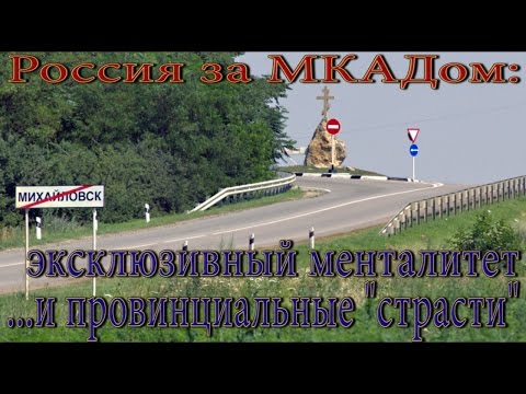 Россия за МКАДом: эксклюзивный менталитет, уникальный колорит...и провинциальные 'страсти'.