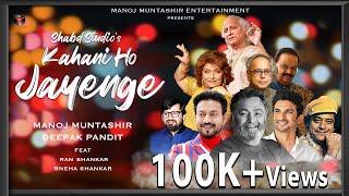 Kahani Ho Jayenge (Ram Shankar, Deepak Pandit) Mp3 Song Download