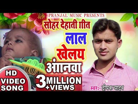 Deepak yadav का सबसे हिट देहाती सोहर New Video Song 2018