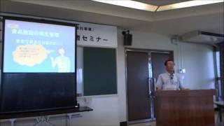 藤倉先生1①食品衛生・表示の基礎「商業・サービス業」の就職者セミナー