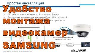Удобство монтажа видеокамер Samsung(http://www.security-bridge.com Удобство монтажа видеокамер определяется конструкцией камеры. Не так просто монтажнику..., 2015-11-03T07:58:40.000Z)