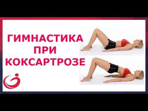 Гимнастика при коксартрозе лежа на спине