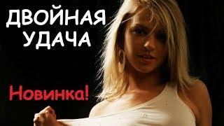 ДВОЙНАЯ УДАЧА, интригующая мелодрама, фильмы новинки 2019