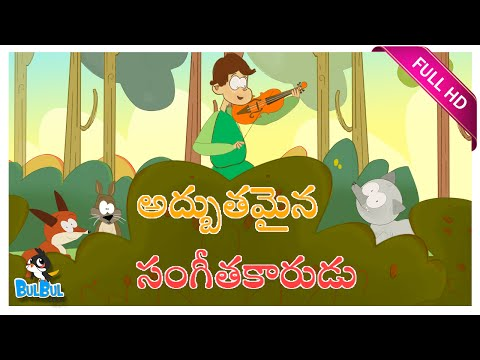 అద్బుతమైన సంగీతకారుడు - The Wonderful Musician -Bed time HD Telugu stories for kids- Grimm Brothers