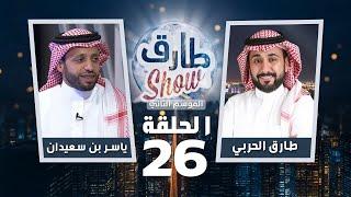 برنامج طارق شو الموسم الثاني الحلقة 26 - ضيف الحلقة ياسر بن سعيدان